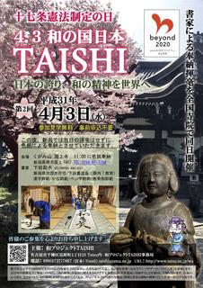TAISHI2019.4.3.jpg