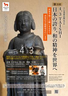 TAISHI2020.jpg